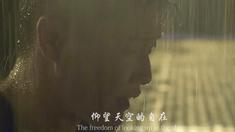 铁拳 推广曲MV《铁拳》(演唱:筷子兄弟)