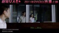 《我知女人心》首发mv 刘德华为巩俐唱情歌《SLIP AWAY》