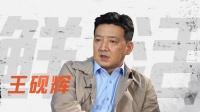 """导演特辑:五百""""点""""亮众星演技挑战""""大""""人物"""