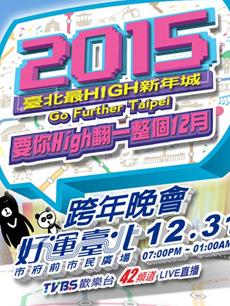 2016tvbs台北跨年