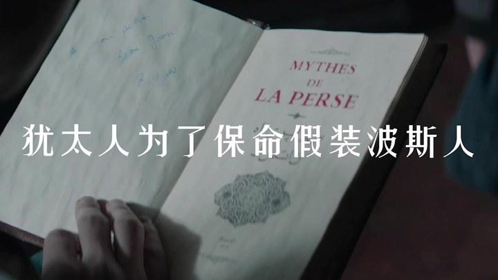 波斯语课 片段2 (中文字幕)