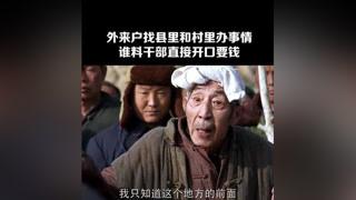 村长故意给外来户下套路#温州一家人 #张译 #影视 #李立群