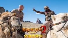 """勇敢者游戏2 片段之强森与凯文·哈特""""内战爆发"""""""