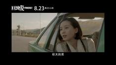 回到爱开始的地方 片尾曲MV《爱的季节》