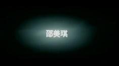 夺帅 先行版预告片