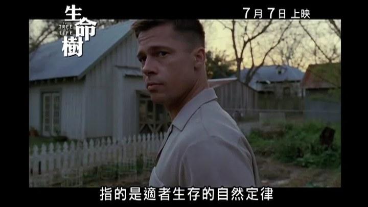 生命之树 花絮7 (中文字幕)