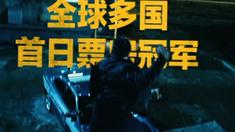 侠探杰克:永不回头 制作特辑之全球多国首日票房夺冠