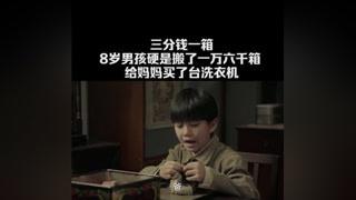 #生逢灿烂的日子 三分钱一箱,八岁男孩搬了一万六千箱 #张嘉译