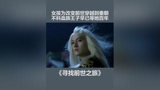 女孩为改变前世穿越到秦朝,不料血族王子早已等她百年 #寻找前世之旅 #杀阡陌