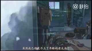 新海诚短片《某人的目光》,很美,很温馨~