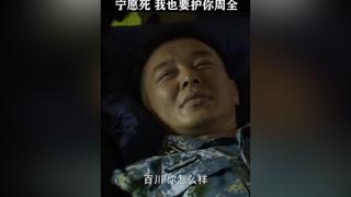 龙队长为保护榕博士,选择牺牲自己#火蓝刀锋  #杨志刚
