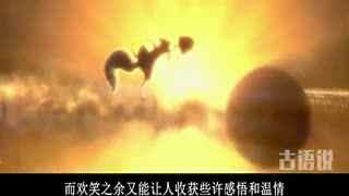 古雨说 《冰川时代5-星际碰撞》小松鼠玩转全宇宙