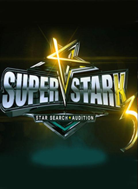 超级明星k第三部