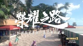【峡谷重案组】S3 片尾曲PV:荣耀之路,一如既往