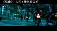 双雄 片段3:夜幕追凶 (中文字幕)