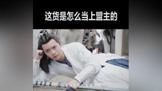 """#热门  #少年江湖物语  #搞笑 这货还真是""""萌主""""啊!"""