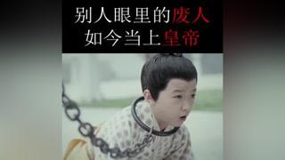#凤囚凰 三十年河东三十年河西,莫欺少年穷