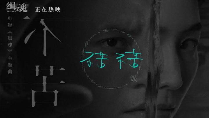 缉魂 MV1:吴青峰献唱主题曲《不苦》 (中文字幕)