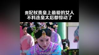 皇上的宠妃你都敢打,这不是等着被收拾 #多情江山