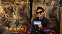 勇敢者游戏2:再战巅峰 潘玮柏专访