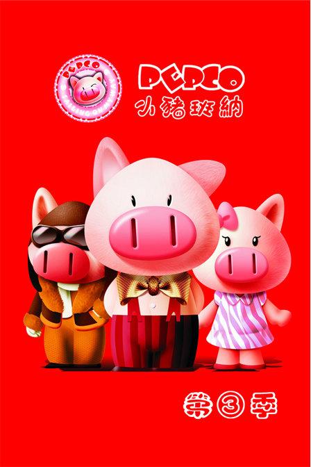 小猪班纳第三部