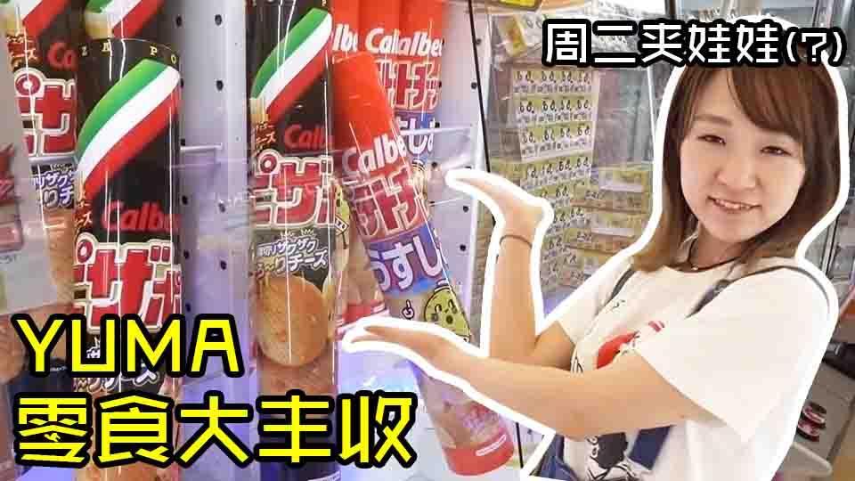 一样的夹零食,不一样的机台和刺激体验【6TV学日语看日本】