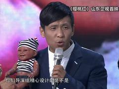 《樱桃红》首映礼-宋小宝变身超级奶爸
