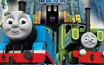 《汤玛士小火车电影版 蓝山矿场的秘密》香港预告片