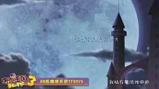 非趣不可工作室 动画电影《洛克王国3:圣龙的守护》发魔法城堡MV