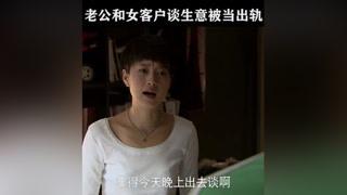 频繁被女客户约出去吃饭遭老婆怀疑出gui #佟大为 #马伊琍 #婚姻保卫战