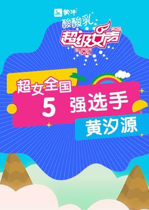 超级女声全国5强选手黄汐源