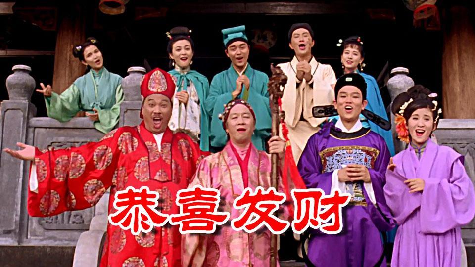 【羞羞的影评242】新年快乐!香港贺岁喜剧电影一箩筐!