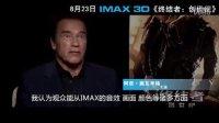 《终结者:创世纪》阿诺·施瓦辛格IMAX特辑