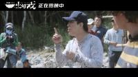 黄渤导演处女作不拍喜剧,敬业精神感染团队