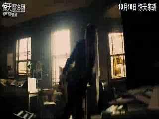 《惊天魔盗团》曝激战片花 妙贼神探巅峰对决