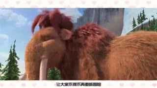 【女神约片室】《冰川时代5》烂尾!经典也难逃盛极而衰!