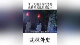 #武林外史 从未见过如此笨的女人,被人绑了还帮人家数钱! #我的观影报告