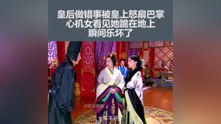 皇后做错事被皇上怒扇巴掌,心机女看见后乐坏了!#杨蓉 #陈晓