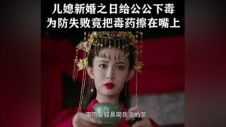 美女新婚之日给公公茶中下鹤顶红,为防失败竟把毒药擦在嘴上 #李一桐