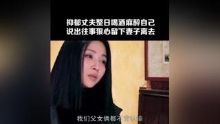 丈夫说出过往,妻子伤心但难以忘怀#影视 #靳东 #殷桃 #温州一家人