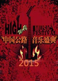 2015中国公路音乐盛典