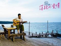 《落跑吧爱情》主题曲《爱上夏天》MV