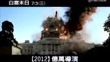 《惊天危机》电视版 (中文字幕)