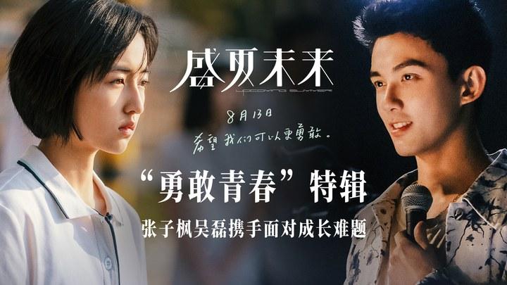 盛夏未来 花絮14:勇敢青春特辑 (中文字幕)