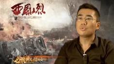 西风烈 制作特辑之中国硬派警匪