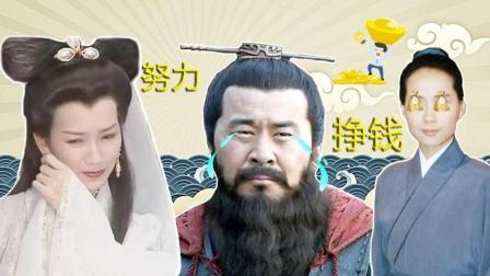 许仙白娘子这首歌唱的太现实了 曹操都感动哭了 136