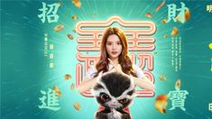 武林怪兽 《招财进宝》MV