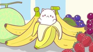 香蕉喵 预告