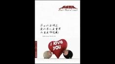 东成西就2011 经典台词图片集锦