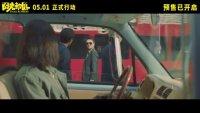 """阳光劫匪(推广曲《姐姐妹妹站起来》MV 马丽宋佳""""姐姐妹妹站起来"""")"""